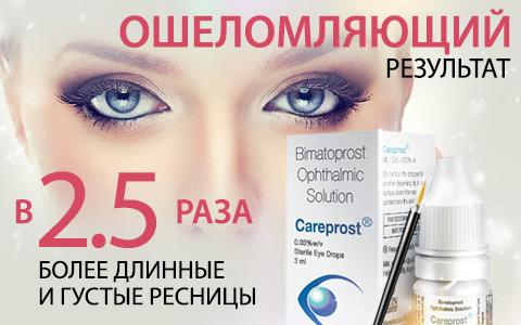 Купить Карепрост или другие препараты для ресниц?