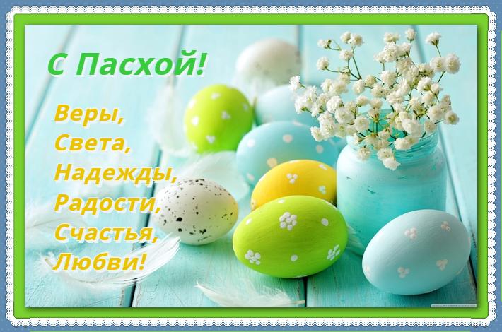 открытка-картинка-фото-поздравление-со-светлой-православной-Пасхой-скачать-бесплатно...